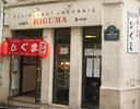 Higuma (rue Sainte-Anne)